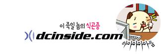 dcinside.com