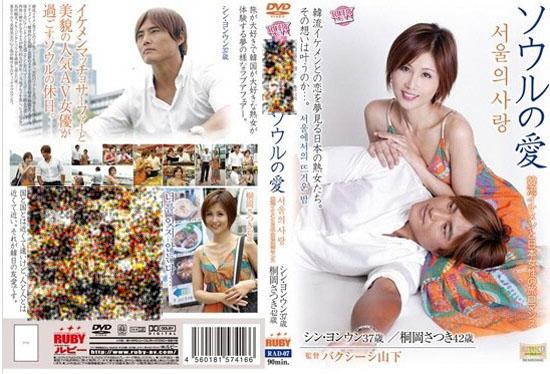 日本女と韓国男のAVを望む人のスレxvideo>7本 fc2>8本 YouTube動画>36本 dailymotion>1本 ->画像>89枚