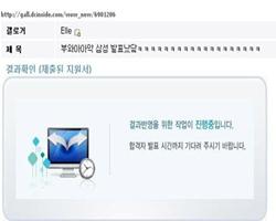 와갤러의 파란만장한 삼성 입갤기 [BGM].jpg