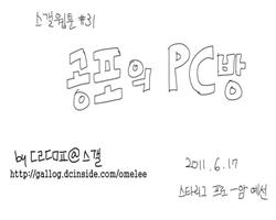 [스갤웹툰] 공포의_pc방.jpg