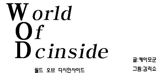 월드 오브 디시인사이드 1화 ~ 18화 (完)
