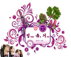 잉유기 태국편 3부 1화 - 고난의 시작 ~ 9화 (~ing)