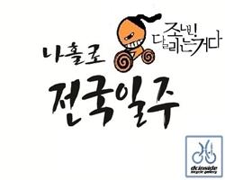 전국일주 깃발 변천사