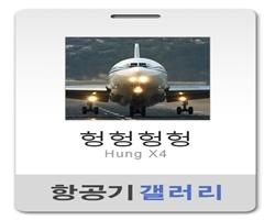 2011 대한항공 비행 시뮬레이션 대회 후기 (축하 감사드립니다!!)