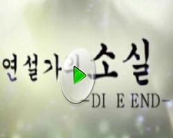 연설가의 소실 ~ DIVE END