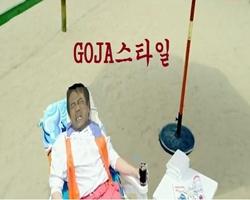 (여름특집) 死이 - GOJA스타일