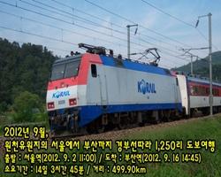 서울에서 부산까지 경부선따라 도보여행 :D