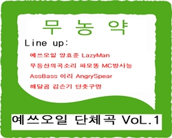 ☆★☆★☆★ 예쓰오일 단체곡 VoL.1 ☆★☆★☆★ 듣고가세요 ^ㅗ^