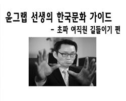 윤그랩선생의 한국문화가이드 - 초짜 여직원 길들이기 편