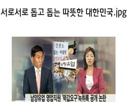 돕고돕는 따뜻한 대한민국.jpg