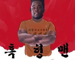 흑형맨1화~ 4화 (연재중)
