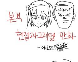 본격 헨젤과그레텔만화