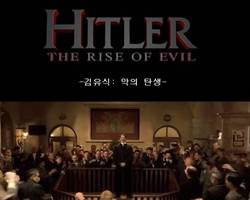 김유식-악의 탄생 예고편~2편 (完)
