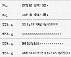 10년째 리플 달리고 있는 게시글이 자랑이다 이 물방개들아!!!!!