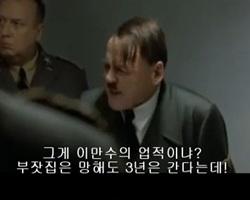 이만수 유임에 분노하는 히틀러 성님.video