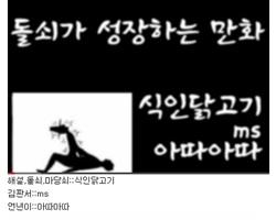 ☆★ms/식인닭고기/아따아따::돌쇠가 성장하는 만화 ☆★