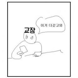 [스압] 인근 중학교 교장님 FLEX 썰