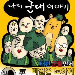 [스압] 나의 군대 이야기 (레토나 vs 인간) 제보썰