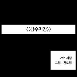 괴담) 참수지장.Manhwa