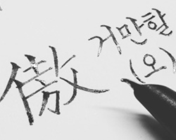[JPG+GIF] 미공필로 한자쓰기 연습과정 모음 (1~10)