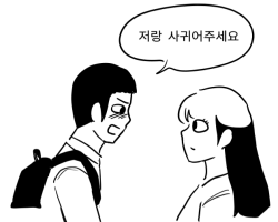 [스압] (5)신지아의 식사-묵밥.manhwa