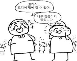 본격 군 휴가 풀리는 만화