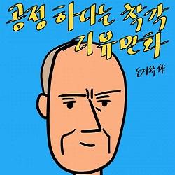 공정하다는 착각 리뷰 만화