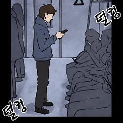 (공포)지하철에서 오랜만에 친구만난.Manhwa