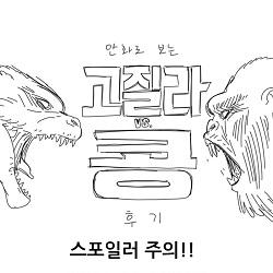 고질라VS콩 후기 만화