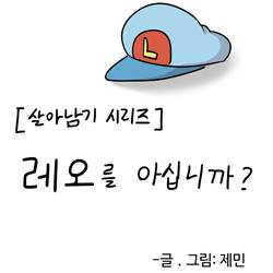 [살아남기 시리즈] 레오를 아십니까?
