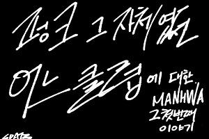 [스압] 펑크 그 자체였던 어느 클럽에 대한.manhwa