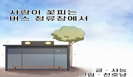 사랑이 꽃피는 버스정류장에서.Manhwa (리메이크)