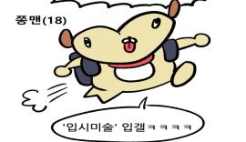 싱글벙글 입시미술.manhwa [스압]