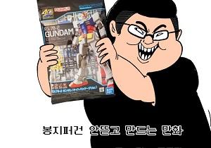 봉지건담 안뜯고 만든 만화