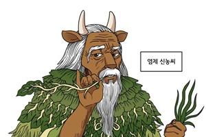 조선 왕실의 신화 ~ 9화 농사의 신 신농씨 ~