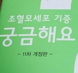 장문) 군붕이 시절 조혈모세포 기증 후기.SSUL