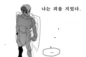 천사남 악마녀 1~10(완)
