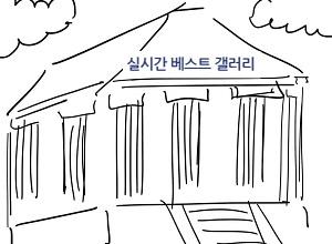 실시간 퐁퐁 갤러리.manhwa