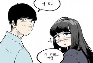 [스압] 같은반 음침한 여자애한테 고백받기 D-Day.manhwa